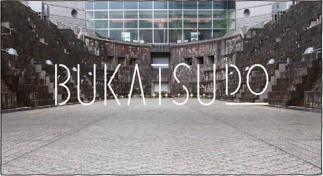BUKATSUDO 大人の部活が生まれる街のシェアスペース